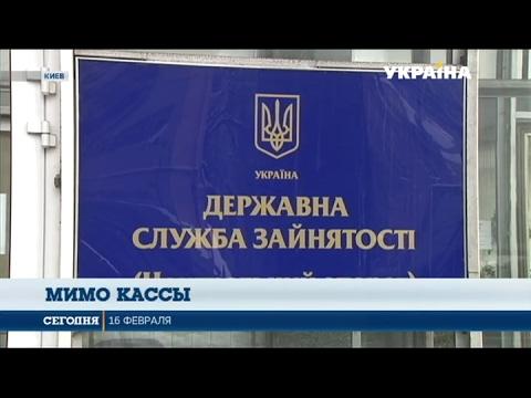 Украинцы пытаются подзаработать находясь на пособии по безработице