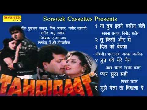 Pyar Jhutha Sahi || Tahqiqaat || Vinod Rathor || Hindi Movies Songs thumbnail