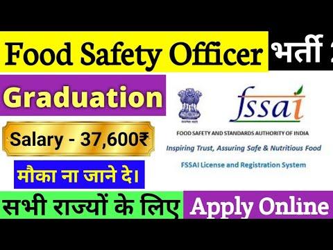 Food Inspector की आई बड़ी और सीधी भर्ती ,सैलरी-37600 | All India - Govt Job |  MSCWB Recruiment 2018