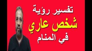 تفسير حلم رؤية شخص عاري في المنام اسماعيل الجعبيري Youtube