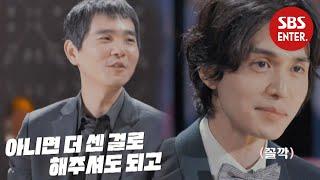 '센스 9단' 이세돌, 이동욱에 역관광 연애 질문!   이동욱은 토크가 하고 싶어서(Because I want to talk)   SBS Enter.