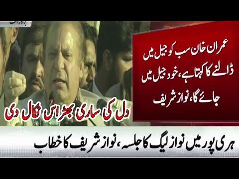 Nawaz Sharif Speech In HariPur Jalsa | 20 January 2018 | Neo News