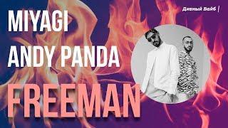 MIYAGI & ANDY PANDA - FREEMAN (prod. by ПБ) 🔥🔥🔥