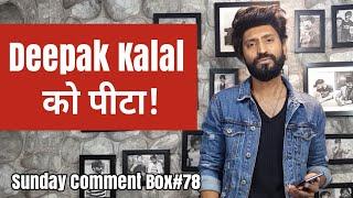 Deepak Kalal Beaten | Sunday Comment Box#78 | Technical dost
