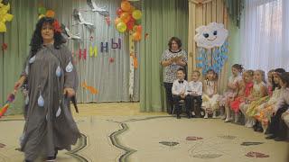 Песня Тучки - слякоти Праздник в детском саду mp3