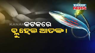 Police Rescues Engineering Student From Blue Whale Challenge In Cuttack