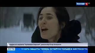 кровавая барыня сериал смотреть онлайн в хорошем качестве бесплатно