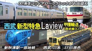 西武/新型特急001系「Laview」ラビュー レッドアローと離合!甲種輸送で西武に搬入~新秋津駅の一部始終等をまとめました