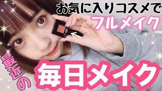 【プロセス】最近のほぼ毎日メイク!!!お気に入りコスメたち☺️【ゆる】 thumbnail