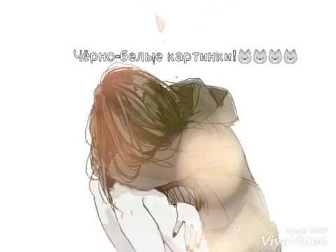 【AMV】「 Аниме клип-Черно-Белый мир」