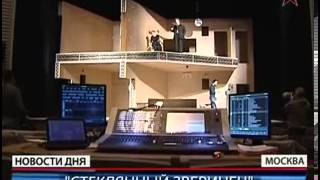 Театр Наций представит «Стеклянный зверинец»