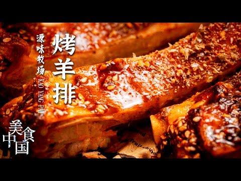 陸綜-美食中國-20210927 烤羊排羊臘油手把牛肉烤全羊追尋草原最原始的味道與美食零距離