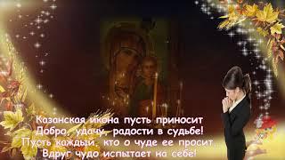 Поздравляю с днем иконы Казанской Божьей Матери!!!