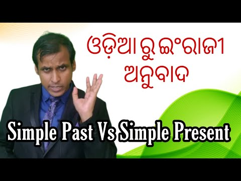 Simple Past Vs Simple Present |Tense Chart || Basic English Grammar Video Lesson  Odia #Englishmania