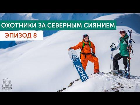 Охотники за северным сиянием. Эпизод 8: Божественные снежные овраги