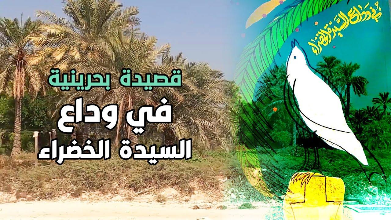 قصيدة بحرينية | في وداع السيدة الخضراء | علي عبدالله خليفة - YouTube