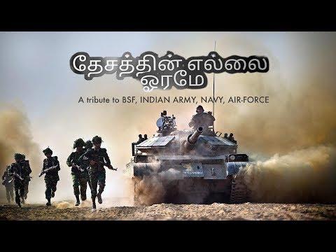 Desathin Ellai Oramae (Tamil version) - A tribute to BSF, INDIAN ARMY, NAVY \u0026 AIR FORCE