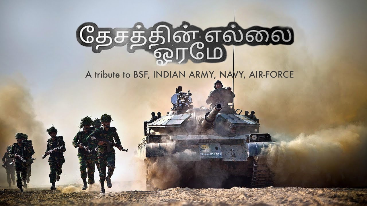 Download Desathin Ellai Oramae (Tamil version) - A tribute to BSF, INDIAN ARMY, NAVY & AIR FORCE