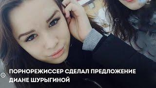 Порнорежиссер сделал предложение Диане Шурыгиной !