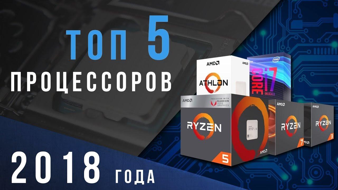 ТОП5 ПРОЦЕССОРОВ на конец 2018, начало 2019 года (Ryzen vs. Intel)
