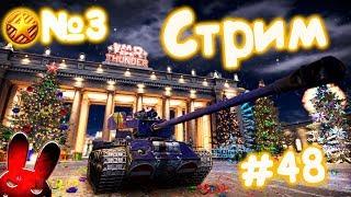 War Thunder (Стрім #48) Ялинкова іграшка танкіста №3