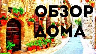 ITALY: Обзор итальянского дома