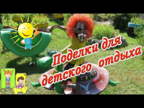 Веселые поделки для детского отдыха. Поделки для детей