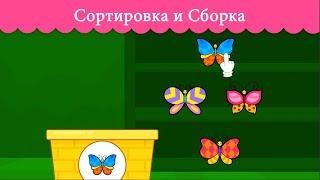 Игры для малышей от 2 до 3 лет. Играем вместе. Игрушки и игры с детьми.