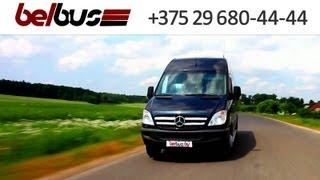 Аренда микроавтобуса для доставки сотрудников на работы и корпоративных мероприятий(+375 (29) 680-44-44 +375 (29) 880-44-44 http://belbus.by/, 2013-08-27T12:34:14.000Z)