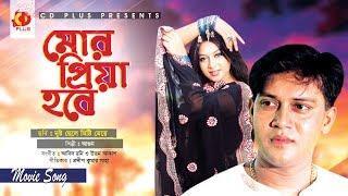 Mor Priya Hobe Aso Rani | Sabnur | Shakil Khan | Agun | Dusto Chele Misti Meye | Bangla Movie Song