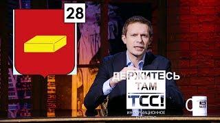 Песах, Эстонские селфи и домогательства Жириновского || Держитесь там || S2E28
