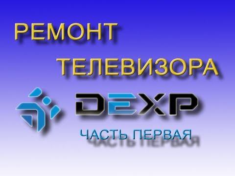 Ремонт телевизора DEXP  Часть 1