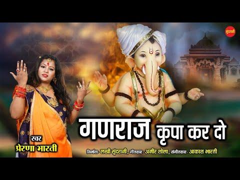 गणराज कृपा कर दो - Ganraj Kripa Kar Do || Prerna Bharti || Lord Ganesh Chaturthi Special Video Song