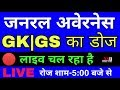 GENERAL AWARENESS | GK-GS KA DOSE  🔴 #LIVE CLASS FOR RRB NTPC,LEVEL -01, SSC,GD,POLICE