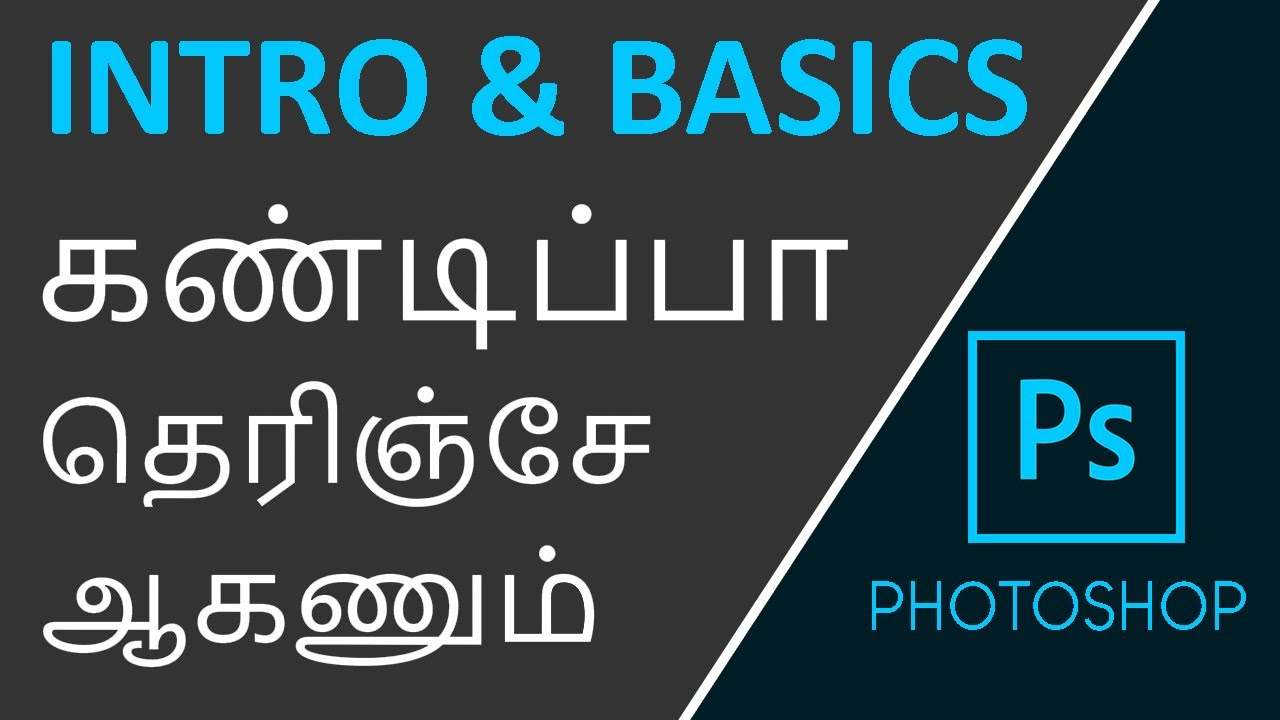 Photoshop Basics Tutorial for Beginners in Tamil