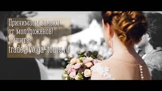 """Свадебный пир-2019: """"Пир на Волге"""" ищет молодоженов!"""