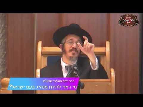 """מיהו מנהיג אמיתי?הרב יוסף מוגרבי שליט""""א"""