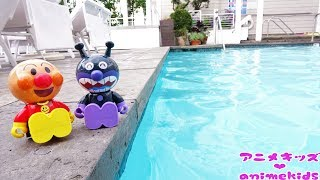 アンパンマン アニメ おもちゃ 水遊び プール ぷよぷよボール ビーズ animekids アニメキッズ Anpanman Toy thumbnail