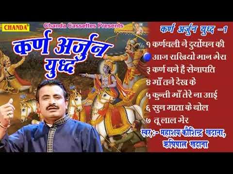 कर्ण अर्जुन युद्ध भाग-1| Karn Arjun Yudh Vol-1| Koshinder Khadana| Most Popular Haryanvi Kissa Ragni