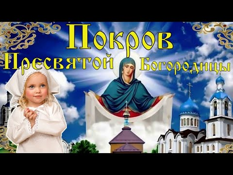 Покров Пресвятой богородицы. Красивое Поздравление с Покровом Пресвятой Богородицы.