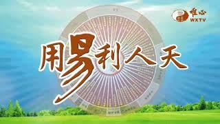 元益法師 元賢禪師 元呈法師(2)【用易利人天176】| WXTV唯心電視台