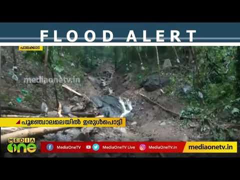 പാലക്കാട് ജില്ലയില് പ്രളയക്കെടുതി തുടരുന്നു | Palakkad Flood