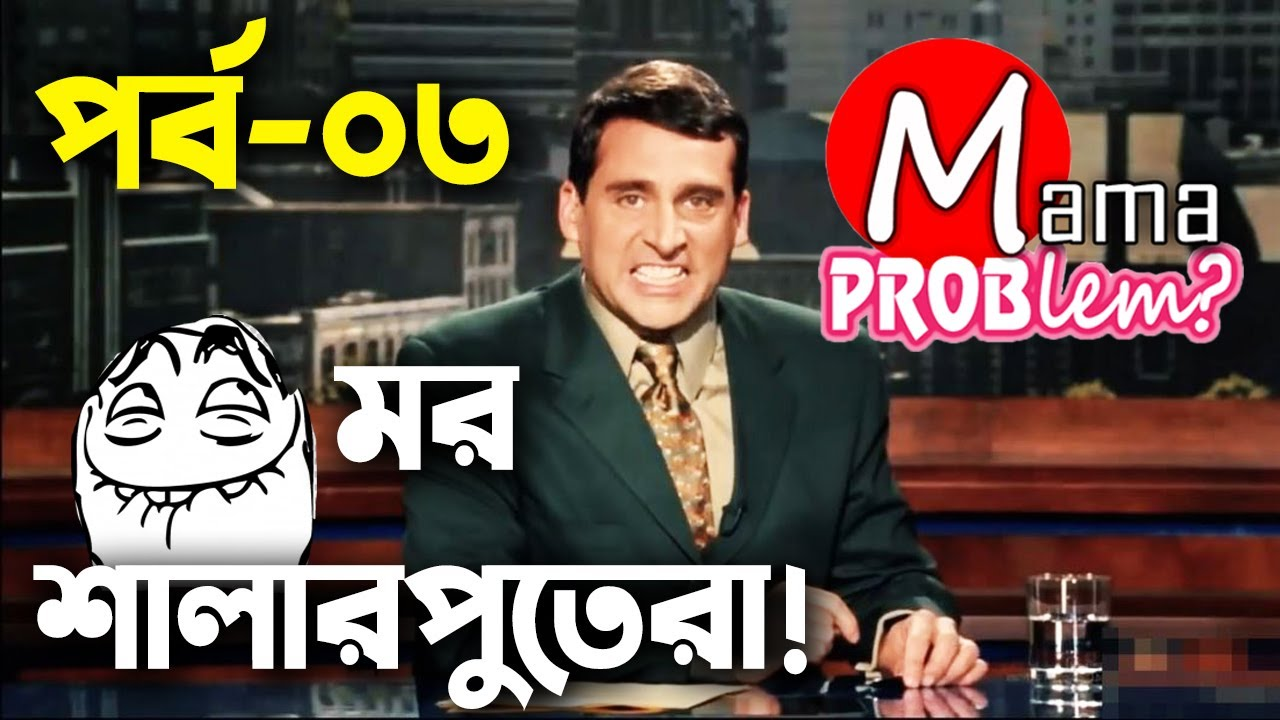 Baten Mia|Mor Shalarputera|Mama Problem|Ep-03|New Bangla Funny Video