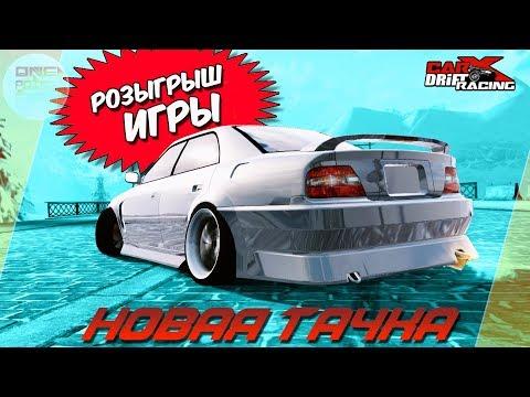 ВАЛЮ В ДРИФТЕ НА TOYOTA CHASER И РОЗЫГРЫШ ИГРЫ! / CarX Drift Racing Online