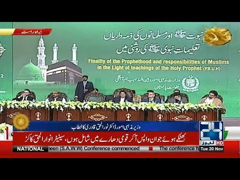 Second International Rahmatul-Lil-Alameen (SAW) Conference FULL | 20 Nov | 24 News HD