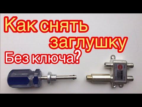 Как снять заглушку с антенны