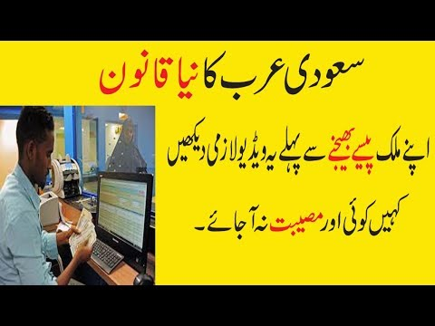 Money Transfer New Law in Saudi Arabia Urdu / Hindi