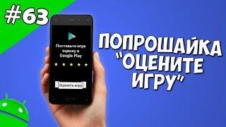 """Создание игр для Android: 63. Попрошайка """"Оценить игру"""". Android Studio уроки."""