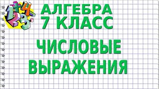 ЧИСЛОВЫЕ ВЫРАЖЕНИЯ. ПОВТОРЕНИЕ. Видеоурок   АЛГЕБРА 7 класс