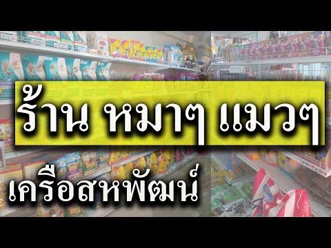 ร้าน หมาๆแมวๆ ร้านขายอาหารและอุปกรณ์สัตว์เลี้ยงในเครือสหพัฒน์